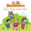 Zouzounia - Lyke Lyke Eisai Edo Album