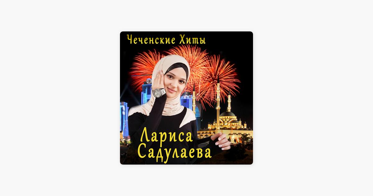 Ринат каримов — белая птица чеченские песни  чеченская музыка - воккхачу стеган илли песня старика.