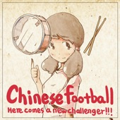 Chinese Football - Electronic Girl
