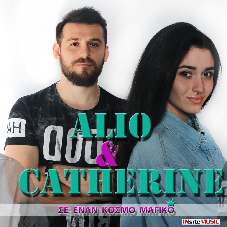 Se Enan Kosmo Magiko (feat. Catherine) - Single