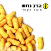 Hadag Nahash - Shirat Hastiker (Sticker Song)