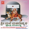Sri Male Mahadeshwara Kshetra Mahatme