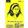 Masti Mein Surahi Jhoomti Hai Vol 1