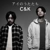 54. アイのうたたち - C&K