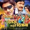 Devra Bhail Deewana (Original Motion Picture Soundtrack)