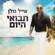 תבואי היום - Eyal Golan