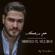 Aam Berjaalak - Mohamed el Majzoub