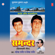 Jhuri - Mahendra Rathod & Devendra Rathod