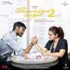 Velai Illa Pattadhaari 2 (Original Motion Picture Soundtrack) - EP