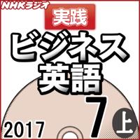 NHK 実践ビジネス英語 2017年7月号(上)