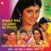 Bhaile Piya Gularee Ke Phool Original Motion Picture Soundtrack