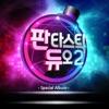 예술이야 Music from 판타스틱 듀오 2 Pt 4 Single