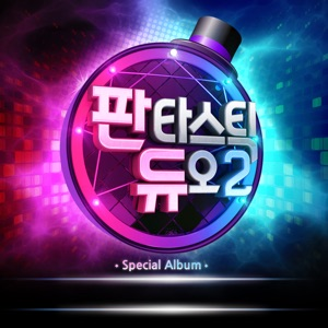PSY, Choi kyung Hun, Lee Ju Hyun & Bang Ji-Hwan - It's Art (Music from Fantastic Duo 2, Pt. 4)