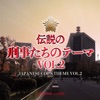 Japanese Cop's Theme Vol.2 ジャケット写真