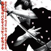 Tokyo Ska Paradise Orchestra - Girl On Saxophone X