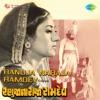 Ranuja Naraja Ramdev Original Motion Picture Soundtrack EP