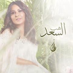 Hab Elsaad