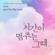Just for My Love - Kim Hyun Joong