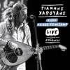 Giannis Haroulis - Hilia Kalos Esmixame (Live) artwork
