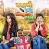 Bengali Babu English Mem (Original Motion Picture Soundtrack) - EP