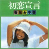 Hatsukoi Sengen