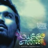 Mayakkam Yenna Original Motion Picture Soundtrack
