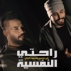 Rahti Al Nafseya - Single