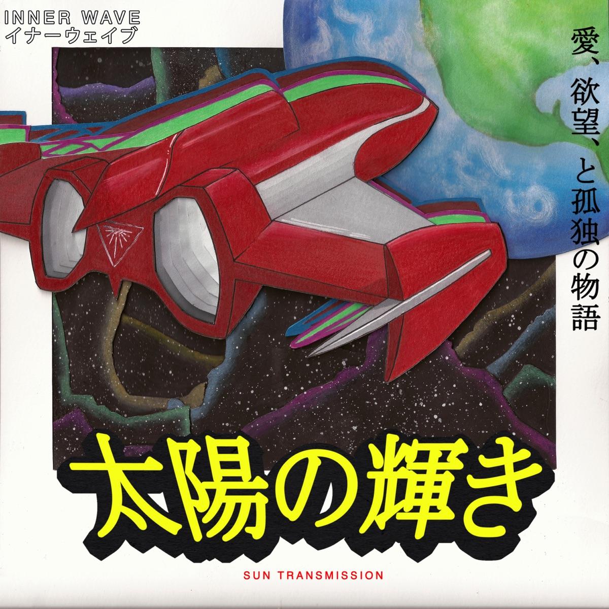 Cover of music album Sun Transmission