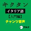 森田 学 - キクタン イタリア語 【入門編】(アルク) アートワーク