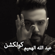 Bela Rada - Abdullah Alhameem