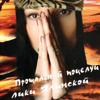 Angelica Agurbash - Николаевских стая artwork