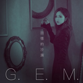 ‎Sandglass - Single by G E M