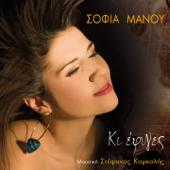 Ki Efyges  EP-Sofia Manou