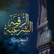 Al RUQYAH Al SHARIAH - Edres Abkar - Edres Abkar