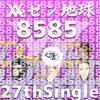 8585 - Single ジャケット写真