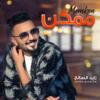 Momken - Zayed Al Saleh mp3