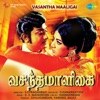 Vasantha Maaligai Original Motion Picture Soundtrack
