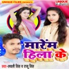 Marem Hila Ke - Single