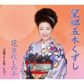 Boukyou Itsukikuzushi