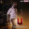 U (Original Motion Picture Soundtrack) - EP