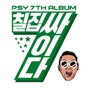 DADDY (feat. CL) by PSY