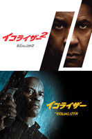 Sony Pictures Entertainment - イコライザー 1+2 パック artwork