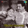 Vijayam Manadey Original Motion Picture Soundtrack