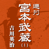 週刊宮本武蔵アーカイブ(1)