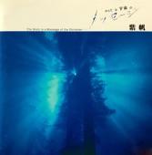 Shiho Yabuki - Karada Wa Uchū No Message