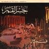 Gesr El Kamar Live Operetta