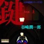 「鍵(上)」 - wisの朗読シリーズ(36)