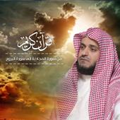 Surat AlQiyamah-Shaykh Mishari Alafasy