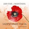 Jah-Far & Мантана - Запретный плод (feat. Юрий Красильников) обложка