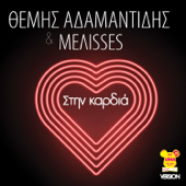 Stin Kardia (MAD VMA Version) - Themis Adamantidis & Melisses